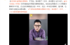 【速搜资讯】李国庆谈离婚冷静期:不可怕 我冷静了一年半时间