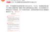 【速搜资讯】快手:辛巴个人快手账号封禁60天 辛巴家族主播均连坐封禁