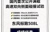 【速搜资讯】国内首例!标志508L中侧面碰撞测试:模拟真实十字路口事故