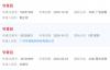 """【速搜资讯】""""爷青回""""获B站年度弹幕第一 已被申请为医药类商标"""