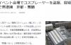【速搜资讯】日本严惩偷拍不手软:猥琐男摄影师偷拍《舰娘》Coser裙底栽了