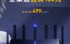 【速搜资讯】小米首款WiFi 6路由器AX3600降价:499元