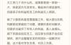 【速搜资讯】疑似学霸君CEO公开信曝光:外部融资无望 承诺绝不跑路