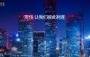 【速搜资讯】贝宝(PayPal)宣布收购国付宝剩余30%股权 成为中国境内首家外资支付机构