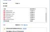 【速搜资讯】不怕蓝屏不怕挂!Windows系统备份与还原工具介绍和使用教程