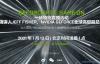 【速搜资讯】英伟达将在1月13日凌晨1点举办发布会 宣布RTX30系笔记本显卡