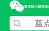 【速搜资讯】[下载] 微信安卓测试版v7.0.23版发布 大量用户吐槽朋友圈内容被折叠
