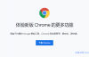 【速搜资讯】谷歌浏览器即将解决与Windows 10自带防病毒软件产生的不稳定问题