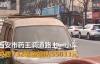 【速搜资讯】报废车停路边被催缴5.5万停车费 网友点赞:占车位就要收费