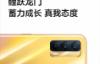 【速搜资讯】官宣!realme锦鲤手机V15发布会定档:1月7日见