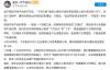 """【速搜资讯】字节跳动称微信开放平台不开放:无理由封杀""""飞书"""""""