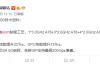 【速搜资讯】不止骁龙888!曝Redmi K40系列标配双扬声器 售价2999