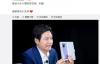 【速搜资讯】雷军公布新年直播数据:销售额超1.8亿、小米11签名版秒罄