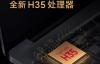 【速搜资讯】RedmiBook Pro宣布:首批搭载11代酷睿H35处理器