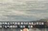 【速搜资讯】专家解读青岛海浩奇观:海面气温突降-10℃以下、海水蒸发水蒸气