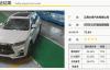 【速搜资讯】全系2.0T+8AT 大乘G70S安全碰撞测试!C-NCAP也只拿到四星