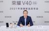 【速搜资讯】芯片供应全面恢复 荣耀CEO赵明:将打造自己的Mate和P系列旗舰