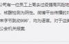 【速搜资讯】员工瞒报石家庄行程偷入北京996?字节跳动:谣言