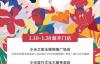 【速搜资讯】卢伟冰:小米之家江苏省率先完成县级全覆盖