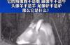 """【速搜资讯】广东发现""""四不像""""中华鬣羚 原来不止麋鹿叫四不像"""