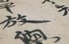 【速搜资讯】1300多年前小学生如何催老师放假?网友:多读书不然只会说肚子疼