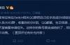 【速搜资讯】千万不要在QQ群公开自己的SW码 多人账号被盗