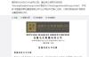 【速搜资讯】茶叶公司信阳毛尖宣布更名为国龙茅台 网友:以为是段子
