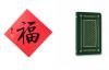 【速搜资讯】祸字当福字 出版社道歉并下架五福迎春礼盒:可申请退款