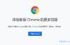 【速搜资讯】谷歌浏览器新的内存机制已推送至Beta版 帮助Windows和安卓节省内存
