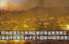 【速搜资讯】中国最后一个原始部落翁丁发生火灾:已初步控制、起火原因调查中