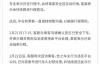 【速搜资讯】女生遭司机威胁、临时加价 嘀嗒:永久封号 费用退还乘客
