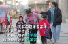 【速搜资讯】11年前感动中国的春运母亲找到了:家庭年收入达到10万元 已脱贫