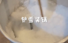"""【速搜资讯】断水后美居民用铁桶烧雪水洗澡 网友:这是""""铁锅炖娃""""啊"""