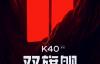 【速搜资讯】2021直屏旗舰!Redmi K40官方渲染图出炉:水波纹设计吸睛