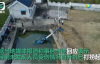 【速搜资讯】安徽一直升机坠入池塘!官方通报:个体经营户私人购买 地面失控