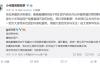 【速搜资讯】大年三十看春晚却重复断线放广告 小米、奇异果官方道歉