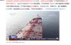 【速搜资讯】续航里程超过26000海里!我国自主研制超大型油船远福洋轮交付