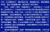 """【速搜资讯】""""西藏冒险王失踪""""调查结果公布:意外落水 与""""蓝洞""""降噪视频无关"""