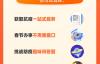 【速搜资讯】云拜年云办事…超万家服务方送9类春节服务 就地过年成新潮流