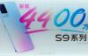 【速搜资讯】全球首发天玑6nm芯!蔡徐坤上手vivo S9:3月见