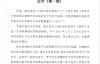 【速搜资讯】涉嫌侵权 音集协要求快手下架首批一万部视频:苹果介入