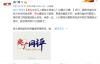 【速搜资讯】贵州科协回应茅台总工入围院士:符合流程 不知道是不是有人蹭热度
