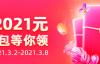 【速搜资讯】38节红包攻略来了!天猫、京东开抢
