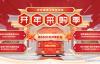 【速搜资讯】华为云开年采购季活动正式上线 100%性能云服务器低至88.1元/年