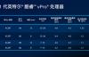 【速搜资讯】英特尔正式面向中国市场推出第11代博锐(vPRO)商用平台提供出色性能