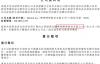 【速搜资讯】B站在港交所披露的资料出现低级错误 将公司名称写成百度集团?