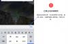 【速搜资讯】微信疑似封杀微软旗下必应搜索引擎 内置浏览器加载必应显示被多人投诉