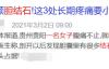 """【速搜资讯】""""蔡明录综艺病倒被送医""""上热搜!这种病很多人中招了还不知道"""