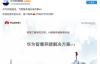 【速搜资讯】高管回应传闻:华为不养猪