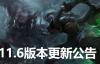 《英雄联盟》明日版本更新:终于吃上DirectX11